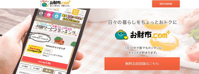 友達紹介で稼げるポイントサイト第7位 お財布.com