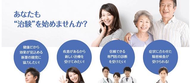 おすすめの治験モニター募集サイト ニューイング