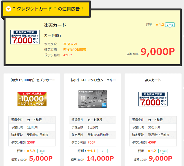 モッピーで即金10万円を稼ぐ方法