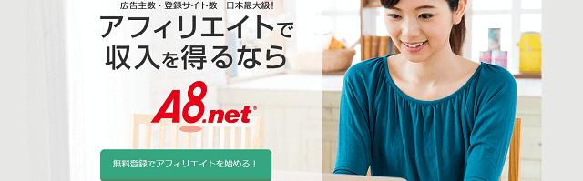A8.net(エーハチ・ネット)