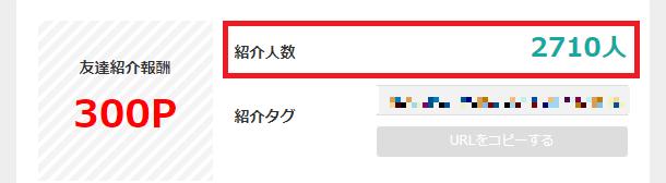 モッピーの友達紹介人数(20190714)