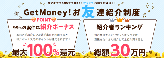 ゲットマネーの友達紹介制度
