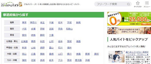 日本全国の求人が確認できる